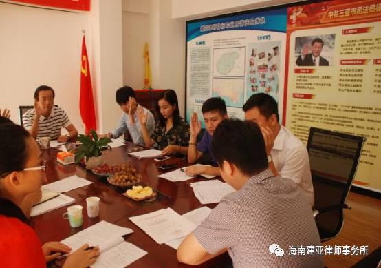 (2017-5-5)中共海南建亚万博max手机版事务所党支部成立
